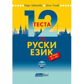 12 теста по руски език за нива А1 – А2