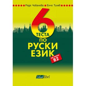 6 теста по руски език за ниво В2