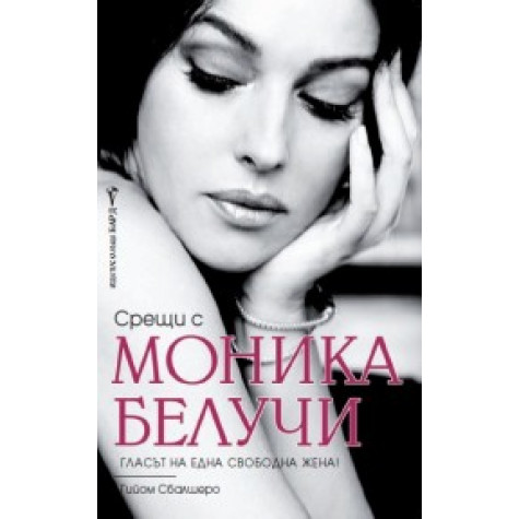 Срещи с Моника Белучи