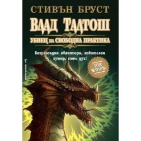 Влад Талтош Убиец на свободна практика Четвърти том