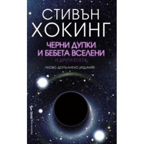 Черни дупки и бебета вселени и други есета - ново допълнено издание