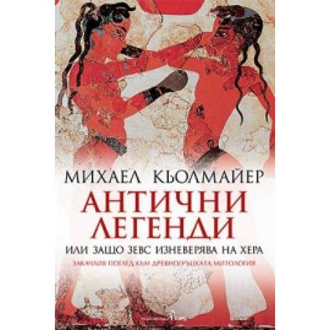 Антични легенди или защо Зевс изневерява на Хера