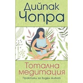 Тотална медитация