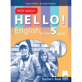 Hello! New edition. Книга за учителя по английски език за 5. клас