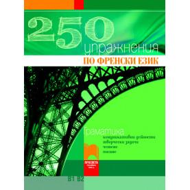 250 Упражнения по френски език В1 В2