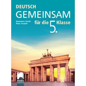 Gemeinsam. Учебник по немски език за 5. клас