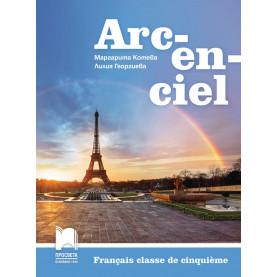 Arc-en-ciel. Учебник по френски език за 5. клас