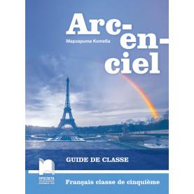 ARC-EN-CIEL. Книга за учителя по френски език за 5. клас