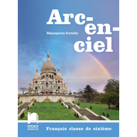Arc-en-ciel. Френски език за 6. клас