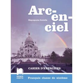 Arc-en-ciel. Учебна тетрадка по френски език за 6. клас