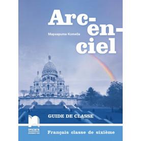 Arc-en-ciel. Книга за учителя по френски език за 6. клас