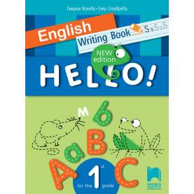 Hello! New edition. Writing Book. Тетрадка – писанка по английски език за 1. клас