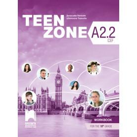 Teen Zone A2.2. Работна тетрадка по английски език за 10. клас