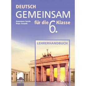 Deutsch Gemeinsam. Книга за учителя по немски език за 6. клас