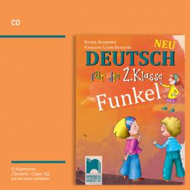 CD Funkel Neu. Аудиодиск по немски език за 2. клас