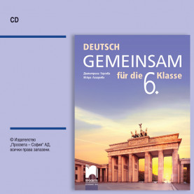 Deutsch Gemeinsam. Аудиодиск по немски език за 6. клас