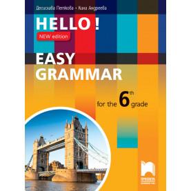 Hello! New edition. EASY GRAMMAR FOR THE 6TH GRADE. Практическа граматика по английски език за 6. клас