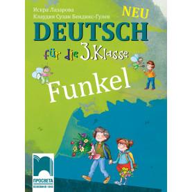 Funkel Neu. Немски език за 3. клас