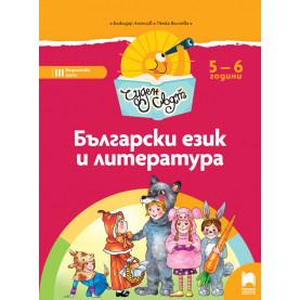 Чуден свят. Български език и литература. Познавателна книжка за 3. възрастова група (5 – 6 г.)
