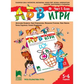 АБВ 😊 игри. Част 1. Есен за 3. възрастова група (5 – 6 г.)