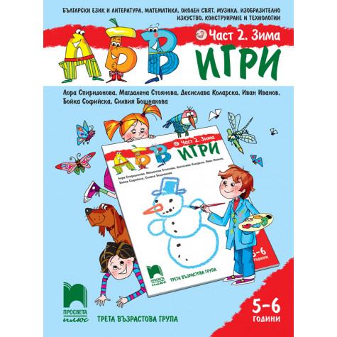 АБВ 😊 игри. Част 2. Зима за 3. възрастова група (5 – 6 г.)