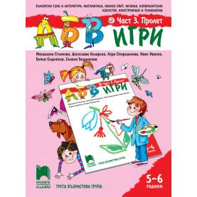 АБВ 😊 игри. Част 3. Пролет за 3. възрастова група (5 – 6 г.)
