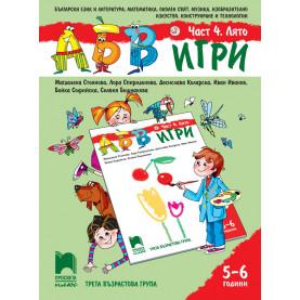 АБВ 😊 игри. Част 4. Лято за 3. възрастова група (5 – 6 г.)