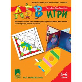 АБВ 😊 игри за 3. възрастова група (5 – 6 годишни). Част 5. Есен, зима, пролет, лято.