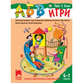 АБВ 😊 игри. Част 1. Есен за 4. възрастова група (6 – 7 г.)