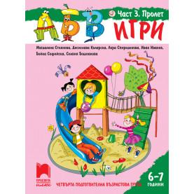 АБВ 😊 игри. Част 3. Пролет за 4 възрастова група (6 – 7 г.)