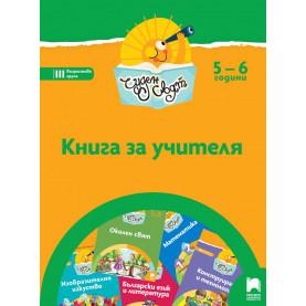 Чуден свят. Книга за учителя за 3. възрастова група (5 – 6 годишни)