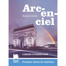 Arc-en-ciel. Учебна тетрадка по френски език за 7. клас
