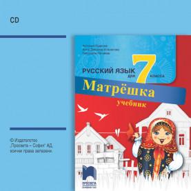 CD Матрëшка. Аудиодиск по руски език за 7. клас