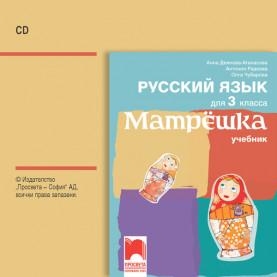 CD Матрëшка. Аудиодиск по руски език за 3. клас