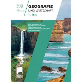 Geografie und Wirtschaft für die 9. Klasse, 1. Teil. Учебно помагало по география и икономика за 9. клас на немски език, част първа