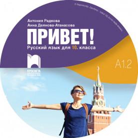 CD Привет! A1.2. Руски език за 10. клас. Аудиодиск към част 2