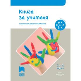 Книга за учителя. Ръка за ръка. 1. възрастова група (3 – 4 г.)