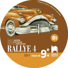 CD 1 Rallye 4. B1. Аудиодиск № 1 по френския език за 9. клас