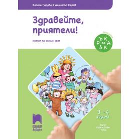 Ръка за ръка. Здравейте, приятели! Познавателна книжка за 3 – 4 г.