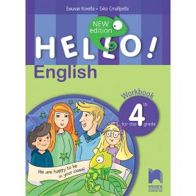 Hello! New Edition. Учебна тетрадка по английски език за 4. клас