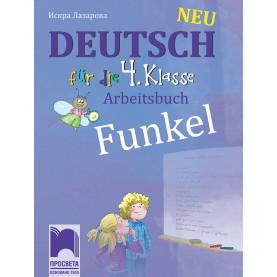 Funkel Neu. Учебна тетрадка по немски език за 4. клас