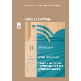 Книга за учителя по история и цивилизации за 11. клас, профилирана подготовка