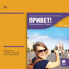 CD Привет! A2 Руски език за 12. клас. Аудиодиск към част 2