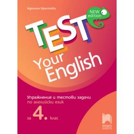 Test Your English Упражнения и тестови задачи по английски език за 4. клас