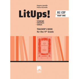 LitUps! Language • Literature • Culture for the 11th Grade, B2. Teacher's Book. Part One. Книга за учителя по английски език B2 за 11. клас – профилирана подготовка, част 1