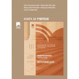 Книга за учителя по информационни технологии за профилирана подготовка за 11. клас. Модул 2. Мултимедия
