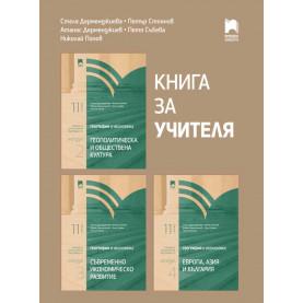 Книга за учителя по география и икономика за 11. клас, профилирана подготовка