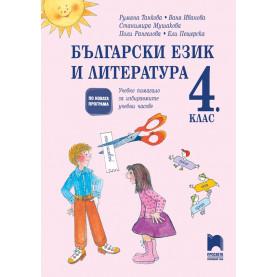 Български език и литература за 4. клас. Помагало за избираемите учебни часове