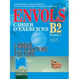 ЕNVOLS (Partie 1). Cahier d'exercices. Учебна тетрадка по френски език за 11. клас, профилирана подготовка