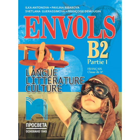 ЕNVOLS (Partie 1). Français classe de 11e. Учебник по френски език за 11. клас, профилирана подготовка
